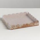 Коробка для кондитерских изделий с PVC крышкой «Звёздочка», 21 × 21 × 3 см