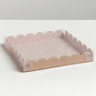 Коробка для кондитерских изделий с PVC крышкой «Тепла и любви», 21 × 21 × 3 см