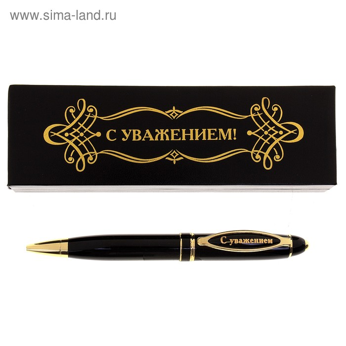 """Ручка """"С уважением"""", в футляре из искусственной кожи"""
