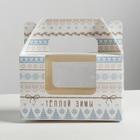 Коробочка для кексов «Тёплой зимы», 16 × 10 × 8 см
