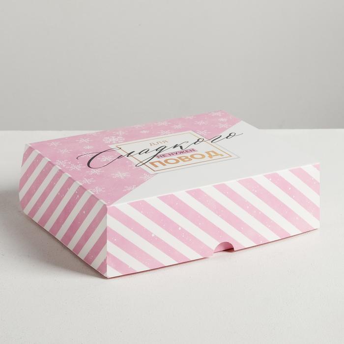 Упаковка для кондитерских изделий «Для сладкого не нужен повод», 20 × 17 × 6 см