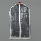 Чехол для одежды 100×60 см