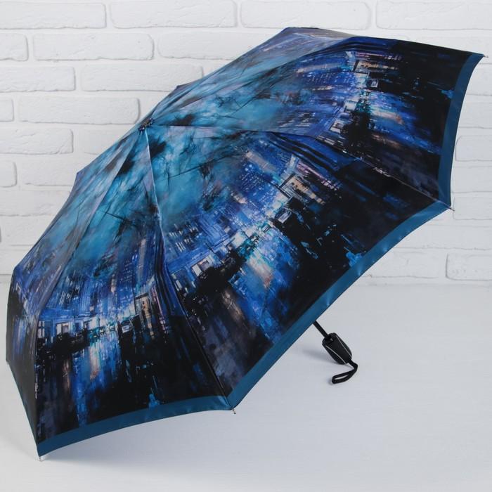 Зонт автоматический «Волшебная ночь», 3 сложения, 8 спиц, R = 51 см, цвет синий