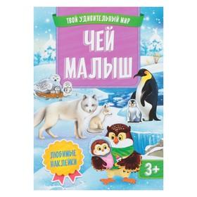 Книжка с наклейками «Чей малыш»