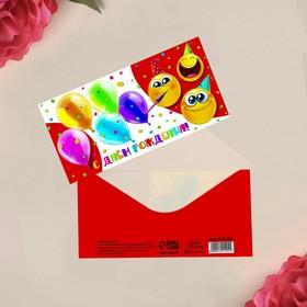 Конверт для денег 'С Днём рождения!' смайлики, 16.5 x 8 см (комплект из 20 шт.)