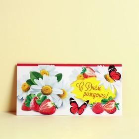 "Envelope for money ""happy Birthday!"" strawberries, 16,5 × 8 cm"