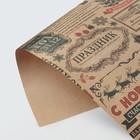 Бумага упаковочная крафтовая «Новогодняя газета», 50 × 70 см