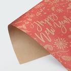Бумага упаковочная крафтовая «Новогодние пожелания», 50 × 70 см
