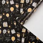 Бумага упаковочная глянцевая «Волшебства», 70 × 100 см