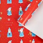 Бумага упаковочная глянцевая «Новогоднее поздравление», 70 × 100 см