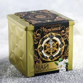 Чай чёрный «Счастливых моментов»: жасмин, 100 г.