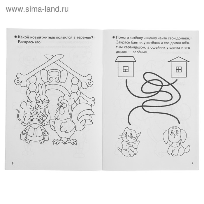 Набор рабочих тетрадей для детей 3-4 лет. Бортникова Е. Ф. - фото 540718812