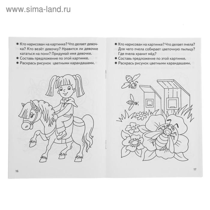 Набор рабочих тетрадей для детей 3-4 лет. Бортникова Е. Ф. - фото 540718815