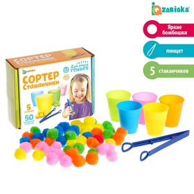 Набор для сортировки «Сортер-стаканчики: Цветные бомбошки» с пинцетом Ош