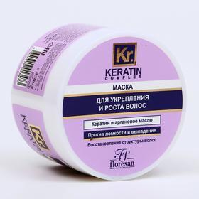 """Маска для укрепления и роста волос Floresan """"Кератиновая"""", 450 мл"""