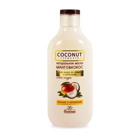"""Натуральное масло Floresan """"Манго&кокос"""", 300 мл"""