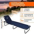 Раскладушка турист., с регулир. спинкой 192х55х28 см, цвет: темно-синий, до 100 кг