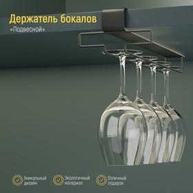 Держатель для бокалов подвесной на 4 предмета Доляна, 10,5×26×7,5 см, цвет коричневый