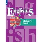 Английский язык. 5 класс. Учебник. Кузовлев В. П.