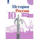 История России. 10 класс. Атлас. Вершинин А. А.