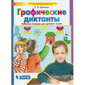 Графические диктанты. Рабочая тетрадь для детей 5-6 лет. Шевелев К. В.