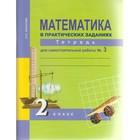 Математика. 2 класс. Тетрадь для самостоятельные работы. Часть 3. Юдина Е. П., Захарова О. А.