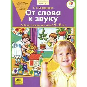 Рабочая тетрадь для детей 4-5 лет «От слова к звуку». Колесникова Е. В.