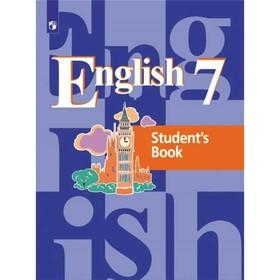 Английский язык. 7 класс. Учебник. Кузовлев В. П.