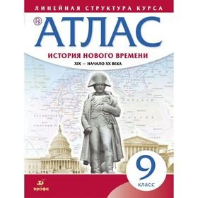 История нового времени XIХ – начало XX века. 9 класс. Атлас