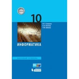 Информатика. 10 класс. Учебник. Базовый уровень. Семакин И. Г., Хеннер Е. К.