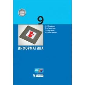 Информатика. 9 класс. Учебник. Семакин И. Г., Залогова Л. А.