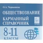 Карманный справочник по обществознанию. 8-11 классы. 7-е изд. Чернышева О. А.