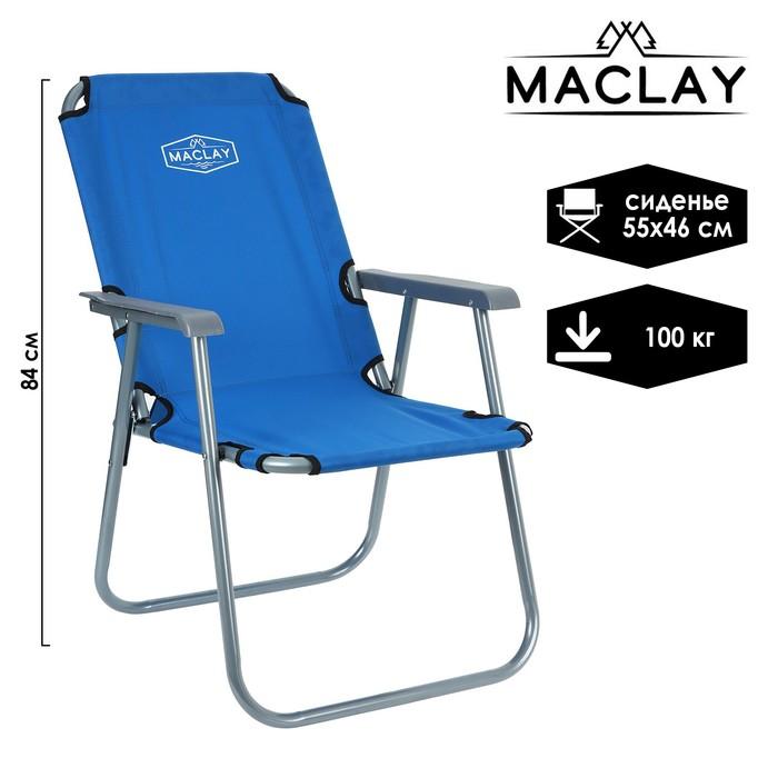 УЦЕНКА Кресло туристическое, с подлокотниками, до 80 кг, размер 55 х 46 х 84 см, цвет синий