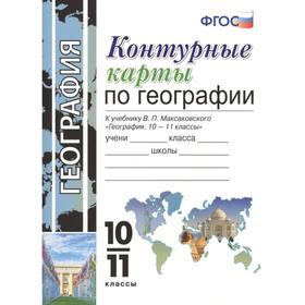 География. 10-11 классы. Контурные карты к учебнику В. П. Максаковского. Карташева Т. А.