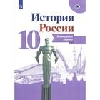 История России. 10 класс. Контурные карты. Тороп В. В.