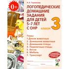 Логопедические домашние задания В 4-х ч. Ч.3 Альбом Теремкова /ФГОС/
