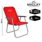 УЦЕНКА Кресло туристическое, с подлокотниками, до 80 кг, размер 55 х 46 х 84 см, цвет красный