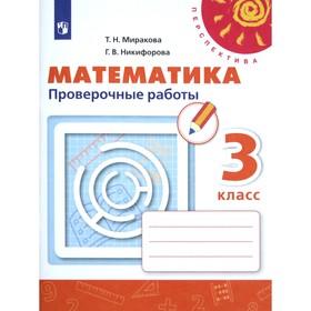 Математика. 3 класс. Проверочные работы. Миракова Т. Н., Никифорова Г. В.