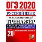 ОГЭ-2020. Русский язык. Экзаменационный тренажёр. 20 вариантов. Егораева Г. Т.