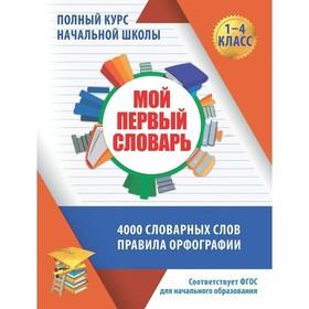 Словарь. ФГОС. Мой первый словарь 1-4 класс. Жуковина Е. А.