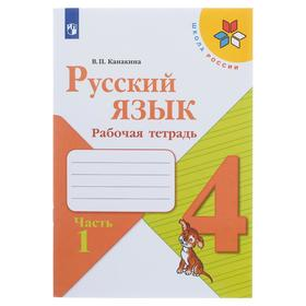 Русский язык. 4 класс. Рабочая тетрадь. Часть 1. Канакина В.П.