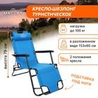 Кресло-шезлонг туристическое, с подголовником 153х60х79 см, до 100 кг, цвет голубой