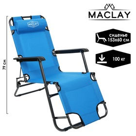 Кресло-шезлонг туристическое, с подголовником 153 х 60 х 79 см, до 100 кг, цвет голубой