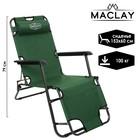 Кресло-шезлонг турист., с подголовником 153х60х79 см, цвет: зеленый, до 100 кг