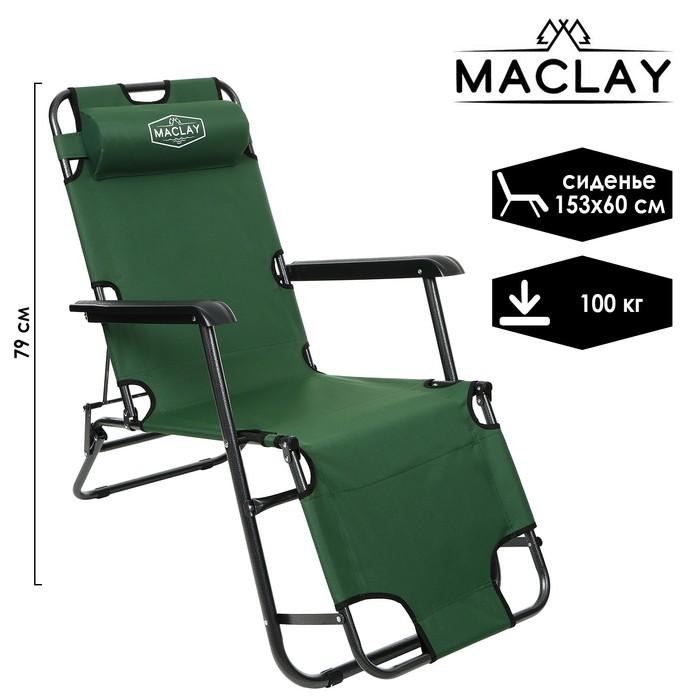 Кресло-шезлонг туристическое с подголовником 153х60х79 см, до 100 кг, цвет зеленый
