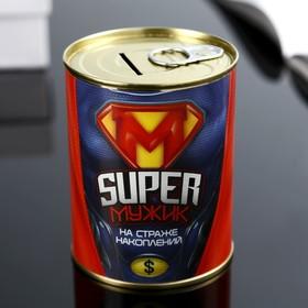 """Копилка-банка металл """"Super мужик"""" 7,3х9,5 см"""