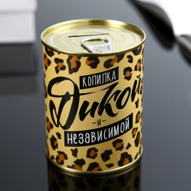 "Копилка-банка металл ""Дикой и независимой"" 7,3х9,5 см"