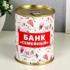 "Piggy Bank-metal Bank ""the family Bank"" 7,3x9,5 cm"