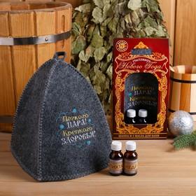 """Подарочный набор """"Счастливого Нового года"""": шапка с вышивкой, 2 масла по 15 мл"""