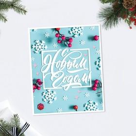 Открытка-карточка «С Новым годом!» шрифт, 8.8 × 10.7 см Ош